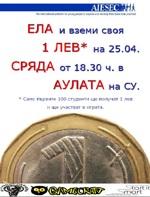 Оригиналният плакат на събитието